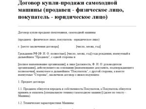 Договор купли продажи трактора между юридическим и физическим лицом