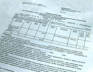 Оспорить требование об уплате налога без суда