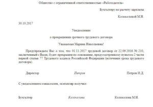 Уведомление о расторжении договора за сколько дней