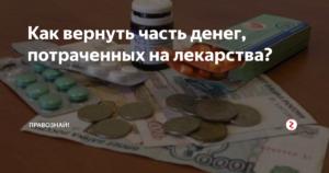 Как вернуть деньги за лекарства через фсс