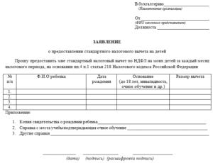 Заявление о предоставлении стандартных налоговых вычетов