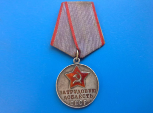Статус медали за трудовую доблесть министерства обороны