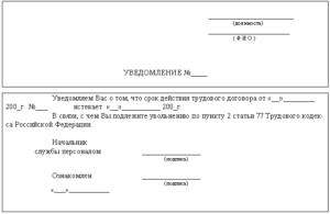 Нужно ли писать заявление на увольнение при окончании срочного договора
