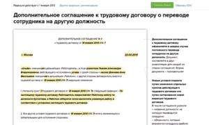 Образец соглашения к трудовому договору о переводе на другую должность