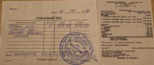 Действителен ли кассовый чек без печати действителен или нет