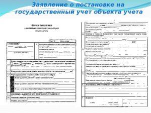 Бланк заявления о постановке на кадастровый учет земельного участка