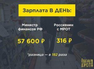 Зарплата министра в россии