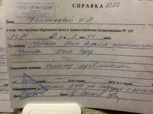 Снять побои в травмпункте без заявления в полицию в челябинске