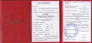Квалификационные требования к электрогазосварщику 5 разряда