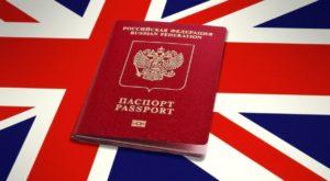 Как получить паспорт великобритании