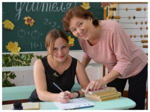 Программы для молодых учителей в 2020