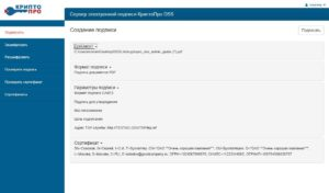 Скачать программу электронной подписи бесплатно