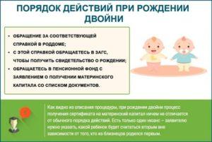 Как выплачивается пособие га ребенка при рождении близнецов