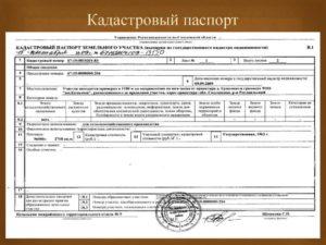 Обязательно ли обновлять кадастровый паспорт при продаже квартиры 2020