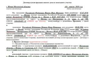 Договор купли продажи земельного участка образец 2020 росреестр между родственниками
