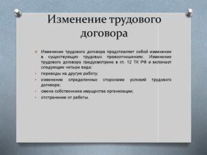 Виды изменения трудового договора кратко
