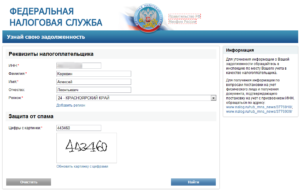 Список должников налоговой инспекции