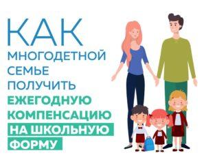 Пособие на школьную форму многодетным семьям