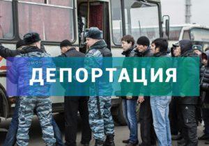 Депортация россиян из узбекистана