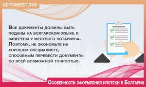 Получегие ипотеки в болгари русскому