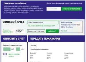 Как проверить последние показания электросчетчика через интернет