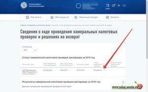 Где на сайте налоговой следить за проверкой деклараций