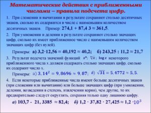 Погрешность приближения правила действий с приближенными числами