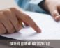 Патент на репетиторство 2020