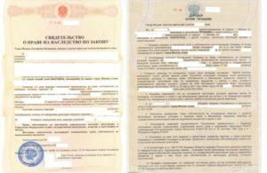 Какие документы нужны для продажи гаража унаследованую по завещанию