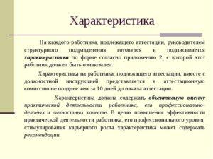 Характеристика на аттестацию работника пример