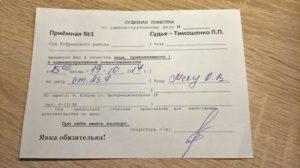 Оплачивается ли день вызова в суд по повестке украина