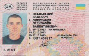 Как поменять права с украинских на российские в москве