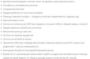 Как встать на учет как малоимущая семья в москве
