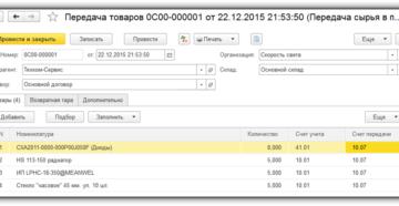 Передача материалов на хранение в 1с 8 3