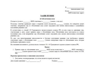 Образец определения арбитражного суда об обеспечении иска