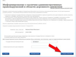 Как проверить за что административный штраф