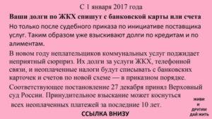 Списание долгов по коммунальным платежам в россии 2020 указ путина
