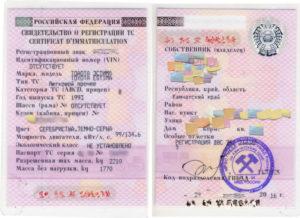 Как узнать номер свидетельства о регистрации тс