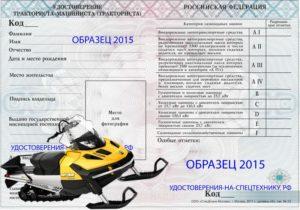 Какое наказание за езду без свидетельства о регистрации на снегоход