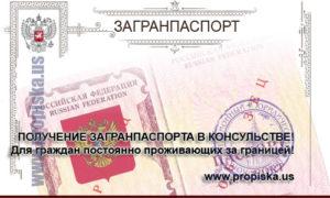 Можно ли получить загранпаспорт без прописки и регистрации в москве