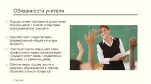 Обязанности учителя в школе по отношению к учащемуся