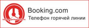 Букинг телефон горячей линии бесплатный круглосуточно