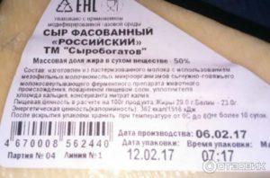Сколько хранится сыр после вскрытия упаковки по санпину