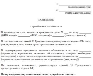 Ходатайство о приобщении проекта решения арбитражного суда
