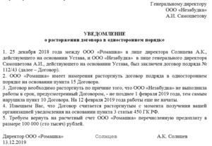 Расторжение договора с энергосбытовой компанией образец