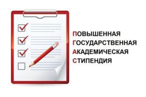 Приказ о стипендии в волгограде 2020