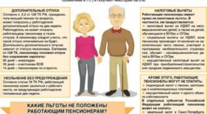 Какими льготами пользуются пенсионеры вышедшие на льготную пенсию