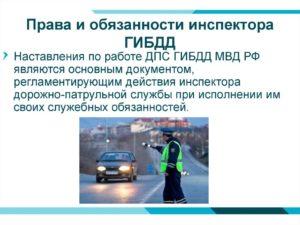 Права и обязанности водителей и инспекторов дпс