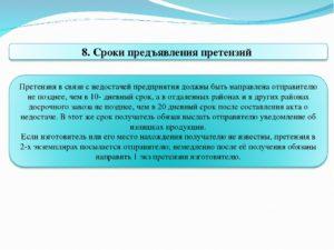 Пропущен срок предъявления претензий по договору