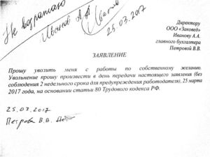 Резолюция на приказе об увольнении